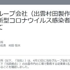 出雲 村田 コロナ