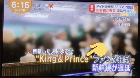 【キンプリ】仙台駅で…