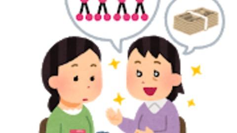 【預託商法】ジャパン…