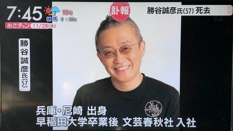 【訃報】勝谷誠彦さん…
