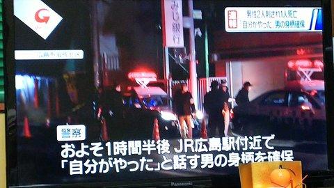 ニュース・報道 | 広島ホームテレビ