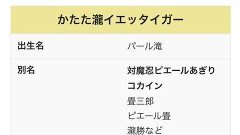 【wiki】ピエール…