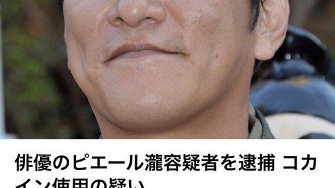 【オラフ】ピエール瀧…