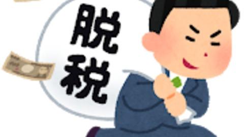 【脱税疑惑】人気アニ…