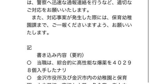 【爆破予告】石川県金…