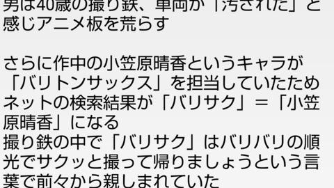【バリサク】京アニ放…