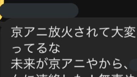 【京アニ放火】門脇未…