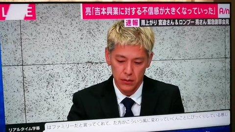 田村亮が爆弾発言「在…