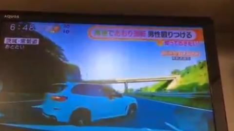 県 自動車 あおり 道 常磐 茨城
