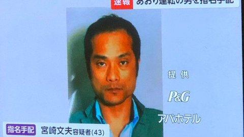 宮崎文夫(43)を指…