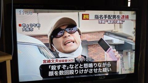 文夫 きもと さん 宮崎