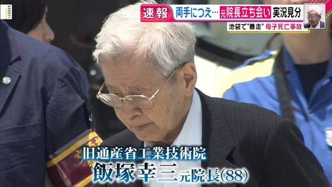 飯塚幸三の警視庁の書…