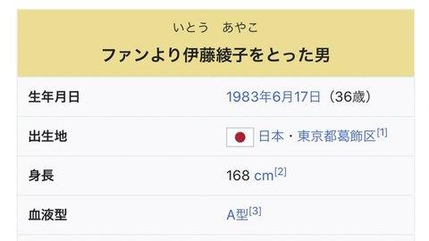 ニノ結婚でwikiが…