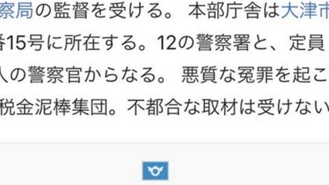 【仰天ニュース】滋賀…