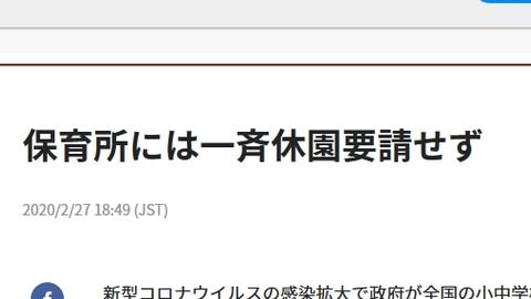 【朗報】全国一斉休校…