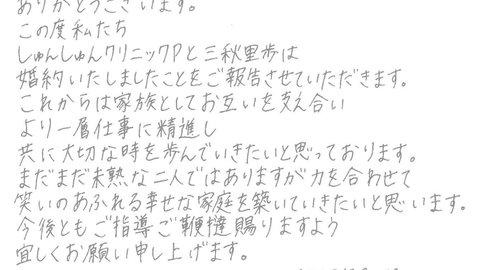 三秋 りほ ドラ 恋