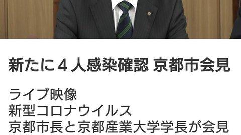 【京都コロナ】京都産…