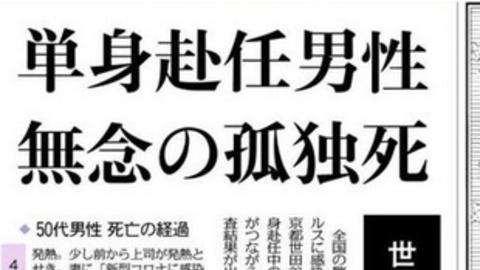 【東京コロナ】世田谷…