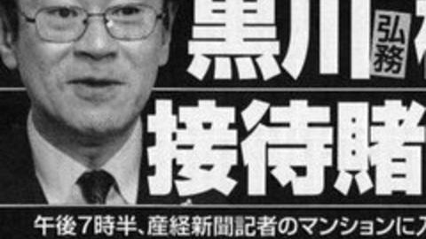 【文春砲】朝日と産経…