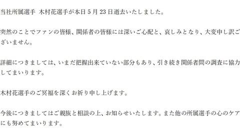【訃報】木村花さん死…