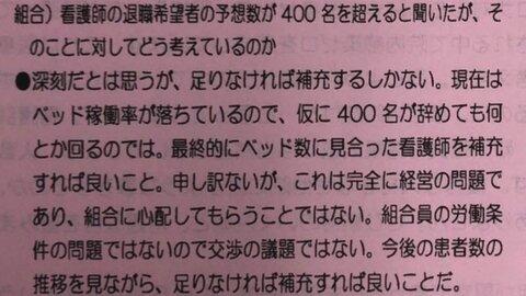 【炎上】東京女子医科…