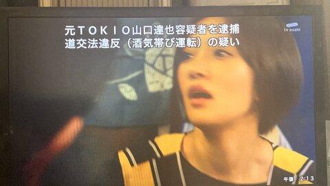 【速報】元TOKIO…