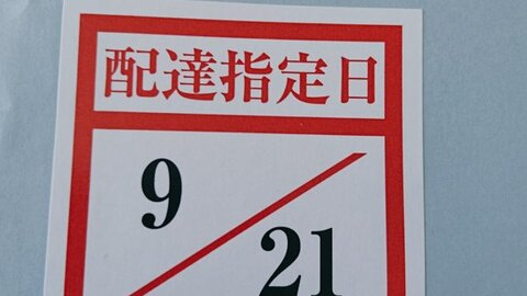 【TOKIO会報】山…