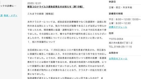 【暴露】旭川市「吉田…