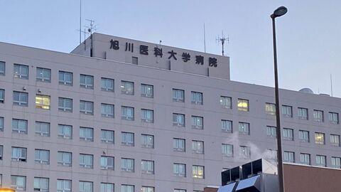 【文春】旭川医大病院…