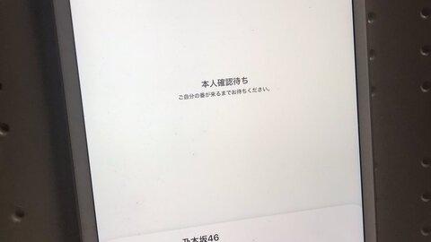 【本人確認】乃木坂ミ…