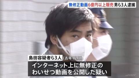 【逮捕】島田洋一郎容…
