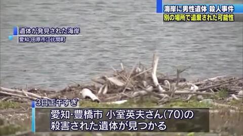 【殺人事件】愛知県田…
