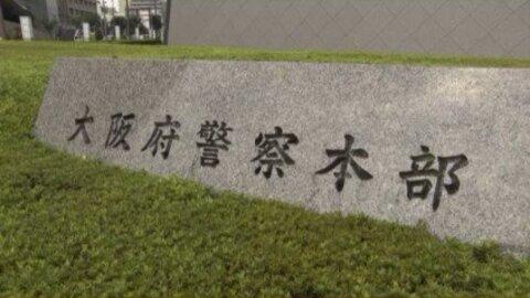 名門野球部コーチ 水…