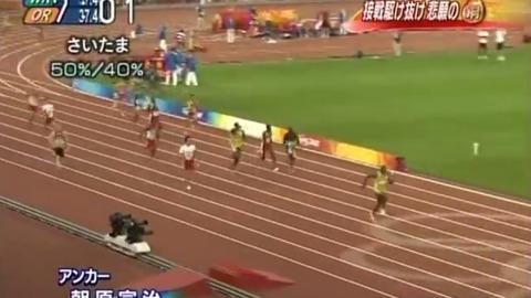 2008北京五輪】陸上男子400リレ...