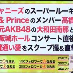 【文春砲】キンプリ King\u0026Prince 高橋海人が元AKB48大和田南那と合鍵通い愛