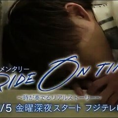 【RIDE ON T…