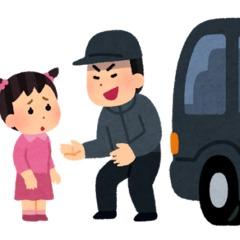未成年者誘拐】山本竜次・前田直...
