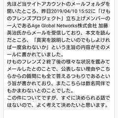 けものフレンズチャンネル