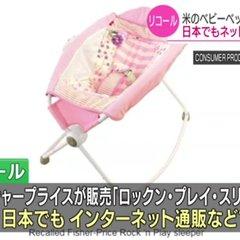 【注意喚起】海外製ベビーベッド「ロックン・プレイ・スリーパー」がリコール・使用中止要請「赤ちゃんの死亡事故多発」日本でも流通