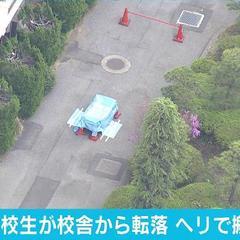 「君津高校 飛び降り」の画像検索結果