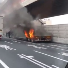 首都 高速 火災