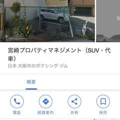 プロパティ 会社 宮崎 マネジメント 株式