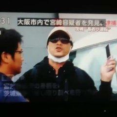 逮捕】ガラケー女も身柄を確保 宮崎文夫容疑者の自宅付近の駐