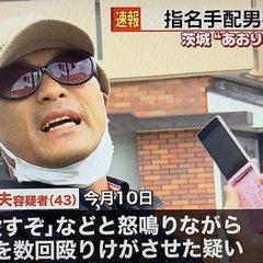 容疑 者 者 顔 同乗 宮崎 ガラケー女「喜本奈津子」の素顔が51歳より老けていると話題の顔画像は?宮崎文夫との関係や犯行動機についても