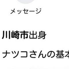 木 本 奈津子 インスタ