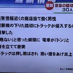 京 急 川崎 事故