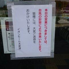 停電 情報 木更津