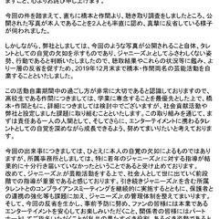 活動自粛】HiHi Jets 橋本涼と作間龍斗がスキャンダル写真を本人