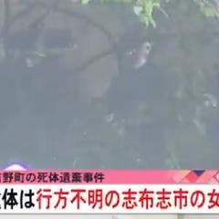 事件】鹿児島市 13年前に失踪した17歳女子高生 野添希望さんの