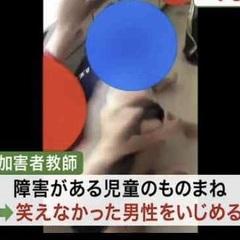 実名 神戸 加害 教師 いじめ 者